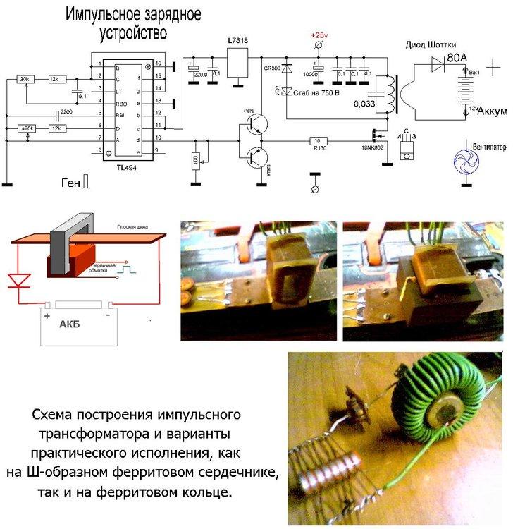 _DedIvan_ZU зу 494  тип дисульфатор на 555 . зарядный импульсв до 1000ампер.jpg