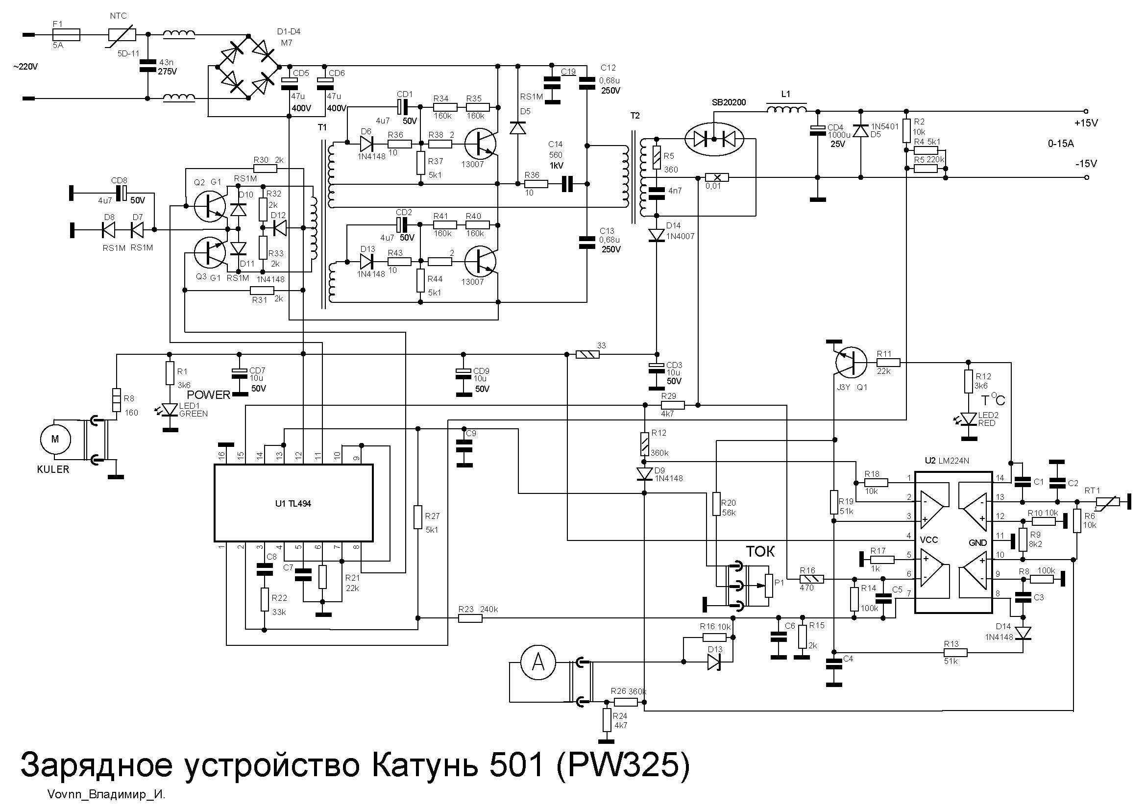 Схема зарядного устройства вымпел 07