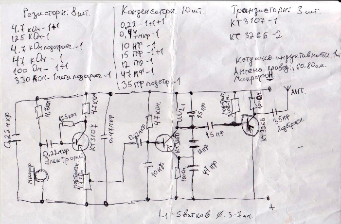 Моя схема2.jpg