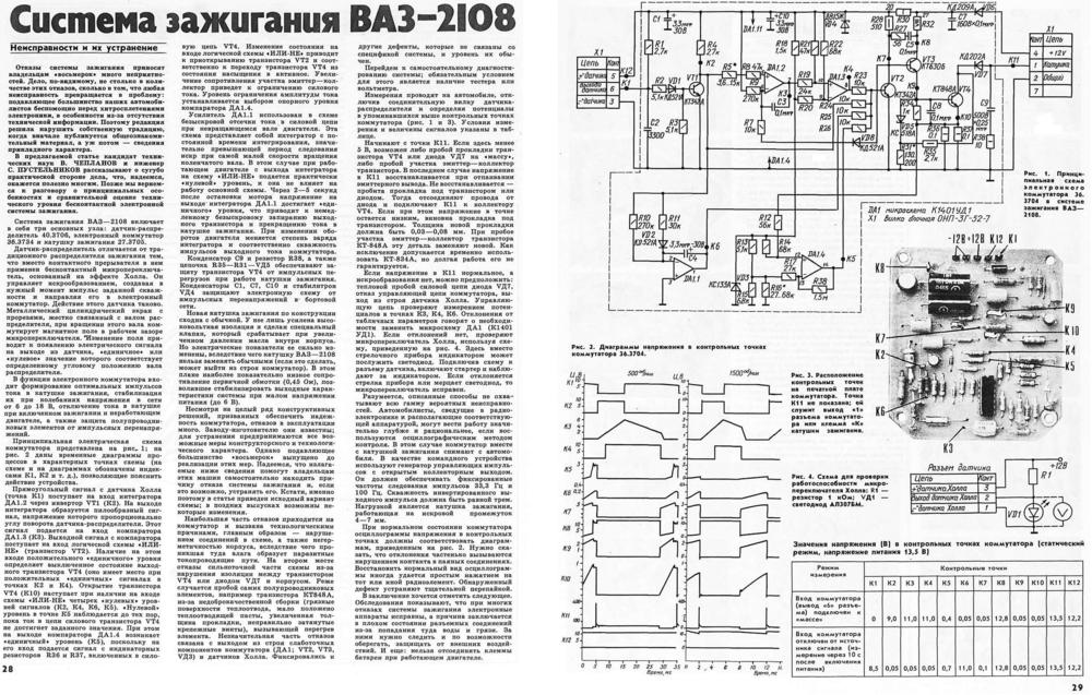 2 - Зажигание - коммутатор ВАЗ 2108   .png