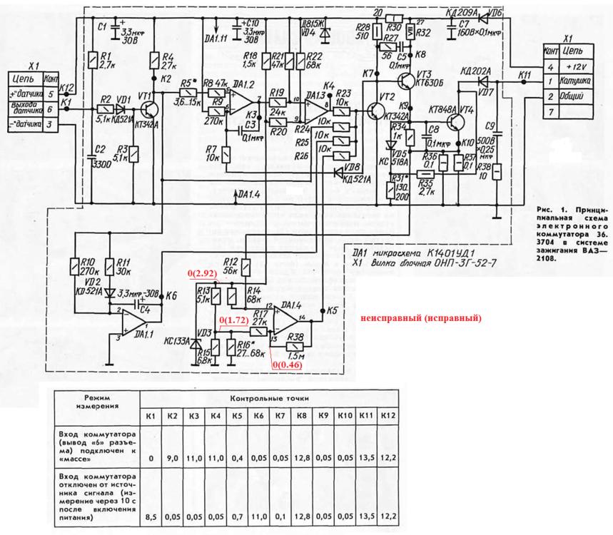 Схема - 1  .png