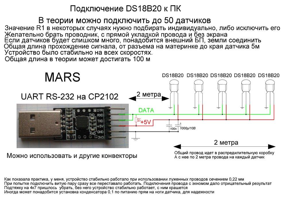 Подключение DS18B20 к ПК.JPG