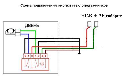 схема подключения стеклоподъемников.jpg