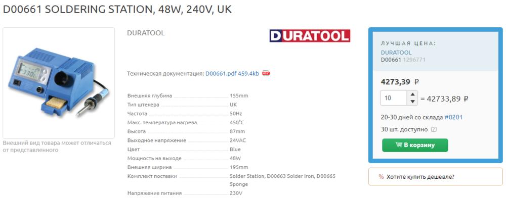 Duratool.thumb.PNG.bd738f4114996d3d34e5bb85f19c2303.PNG