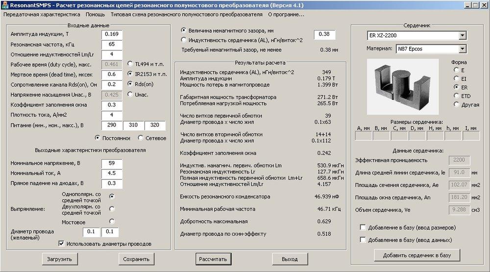 ResonantSMPS.thumb.jpg.26bbe6147675985ec7279a065c1aa5f0.jpg