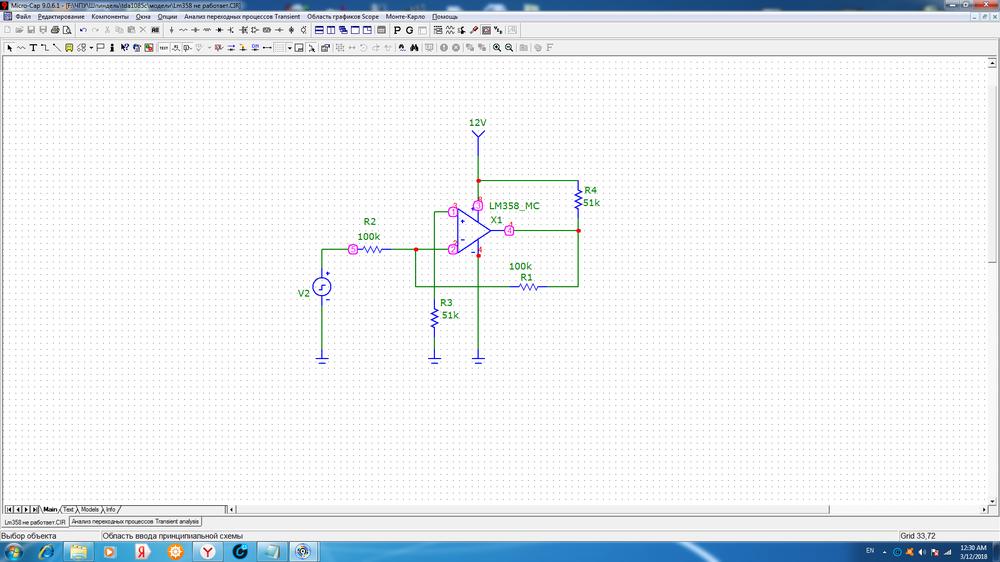 Lm358 не работает схема 3.png