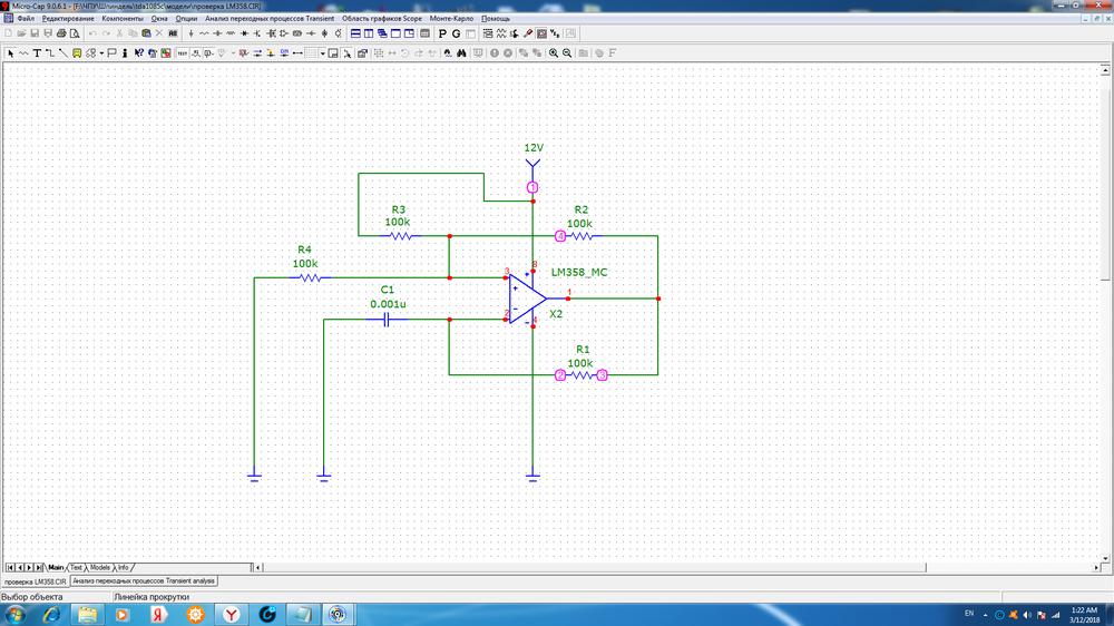 Lm358  работает схема .png
