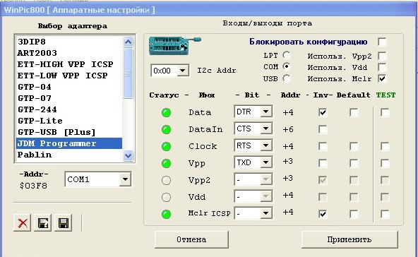 Настройка на адаптер JDM.jpg