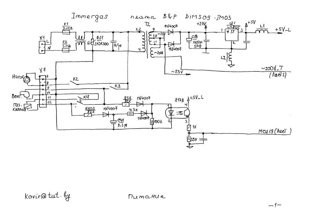 Immergas DIMS09-IM03 1.jpg