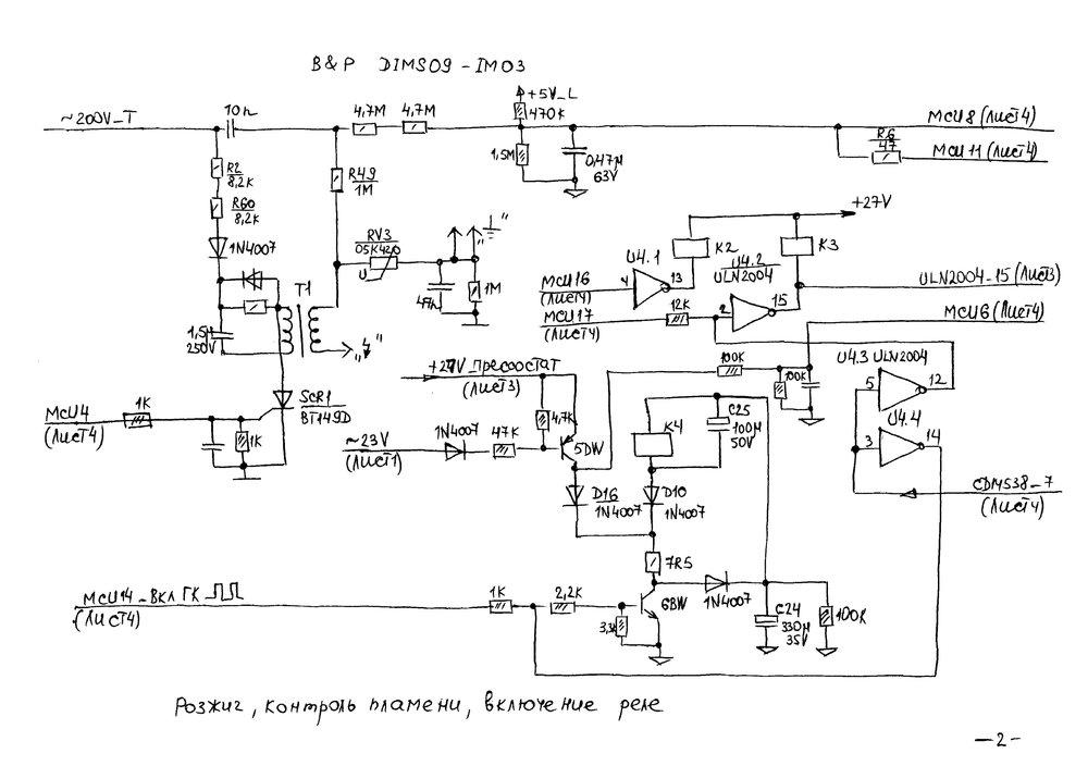 Immergas DIMS09-IM03 2.jpg