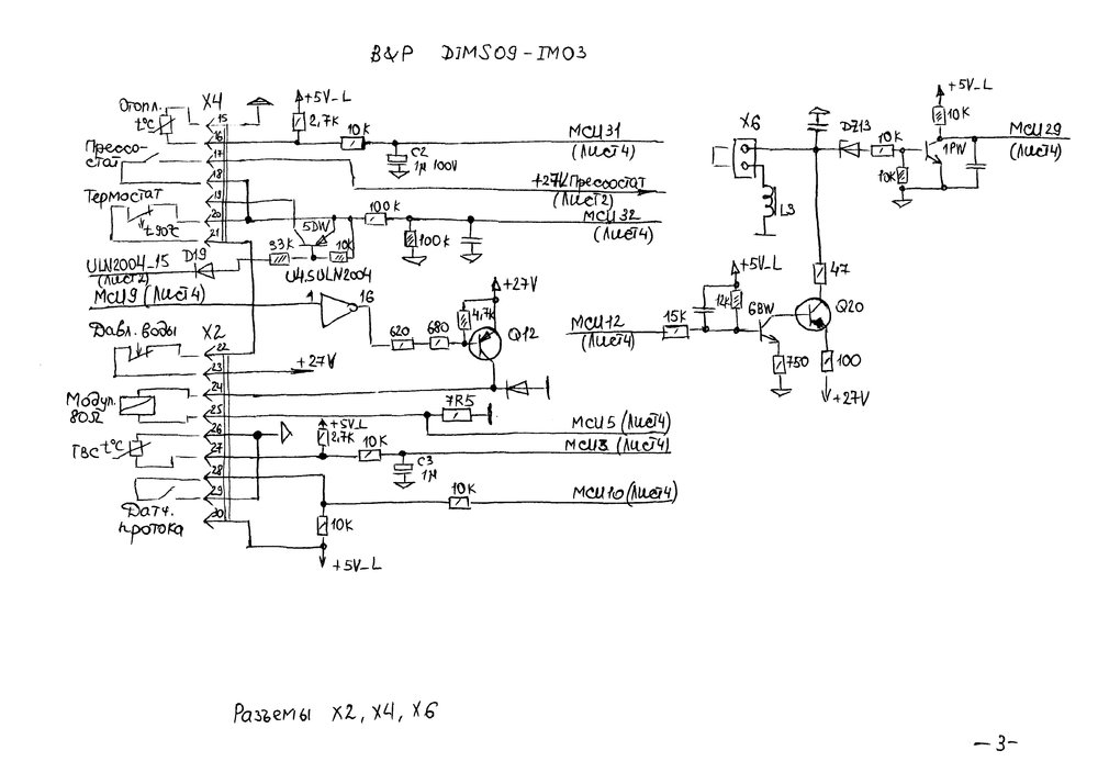 Immergas DIMS09-IM03 3.jpg