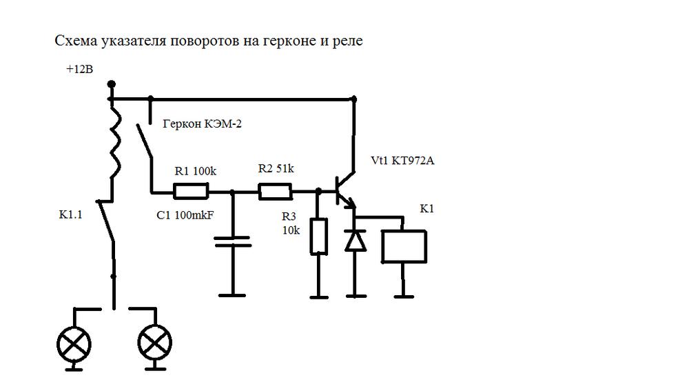 генератор на герконе.png