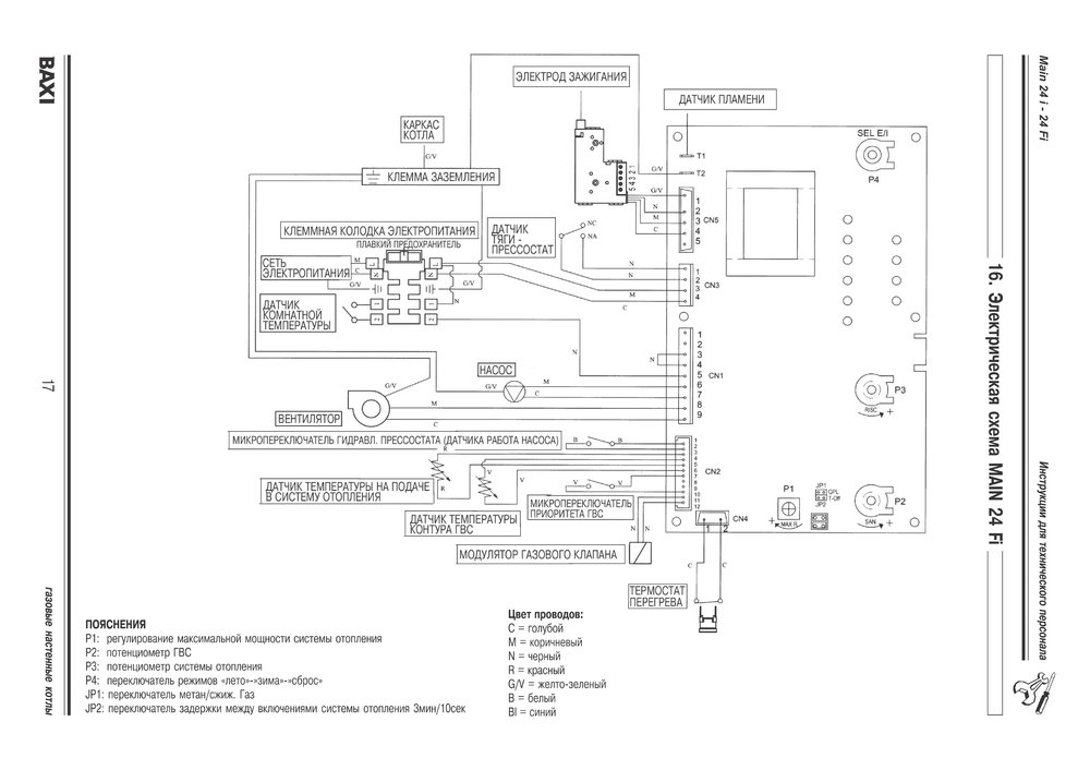 Honeywell CS0162E-LS Rev.B схема подключения.jpg