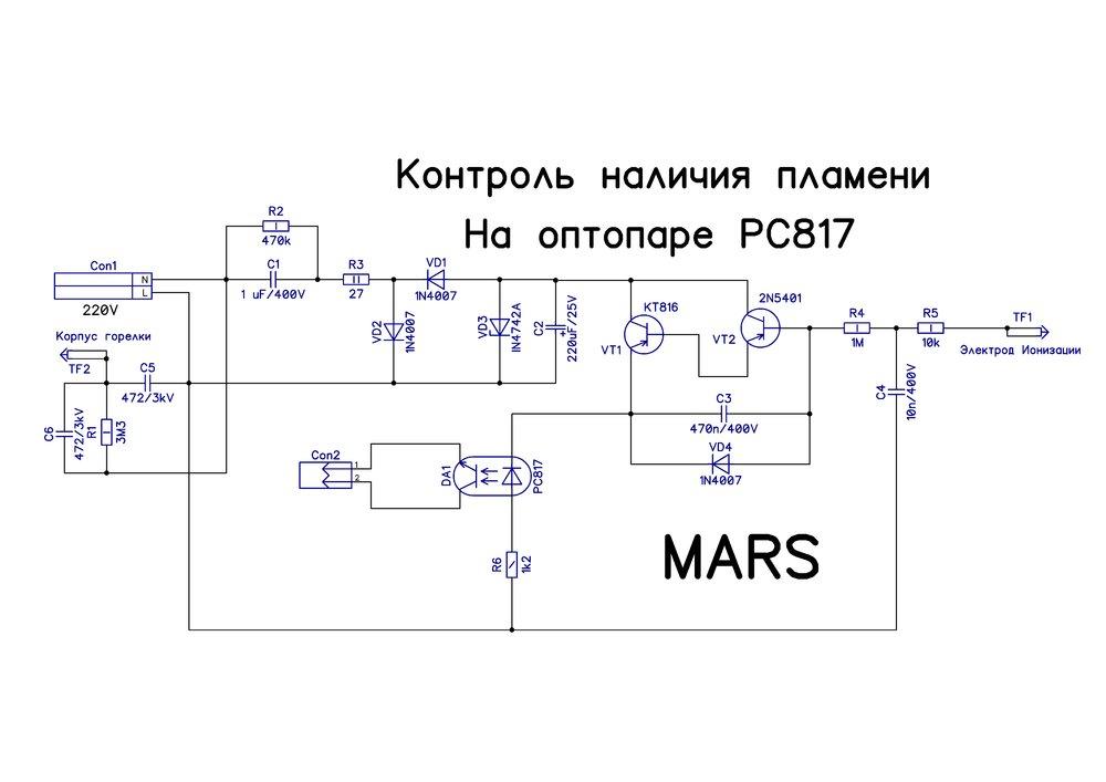 Контроль наличия пламени на PC817 схема.jpg