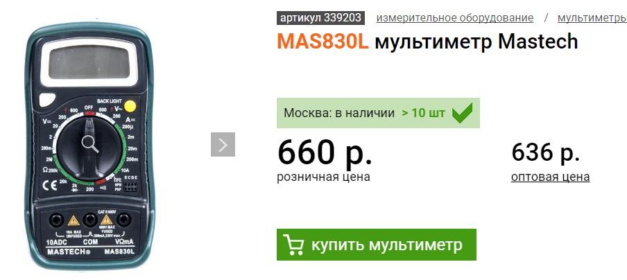 MAS830L.jpg.3b83b08aee6986f493c770b4ad259397.jpg