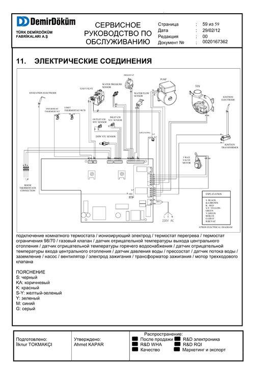Demrad-Atron-H24-H28 схема поключения платы.jpg