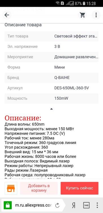 Screenshot_20180801-152856_Yandex Browser.jpg