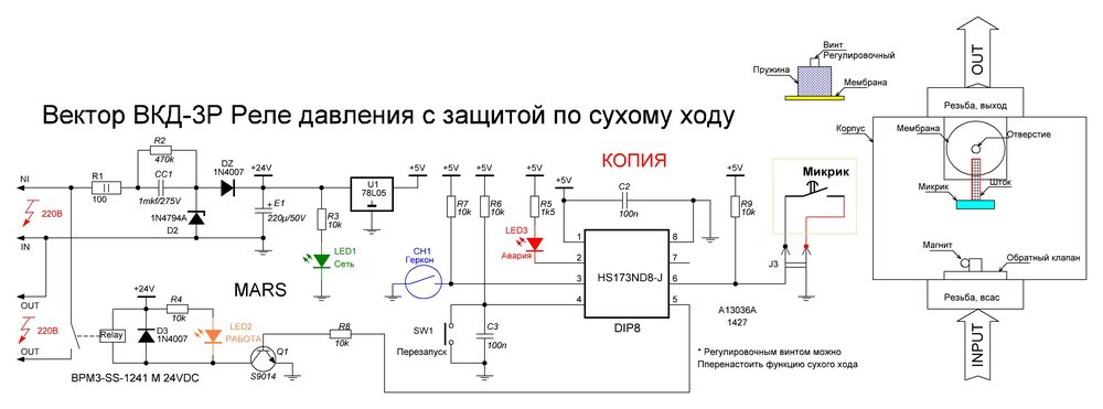 Вектор ВКД-3Р Реле давления с защитой по сухому ходу схема.JPG
