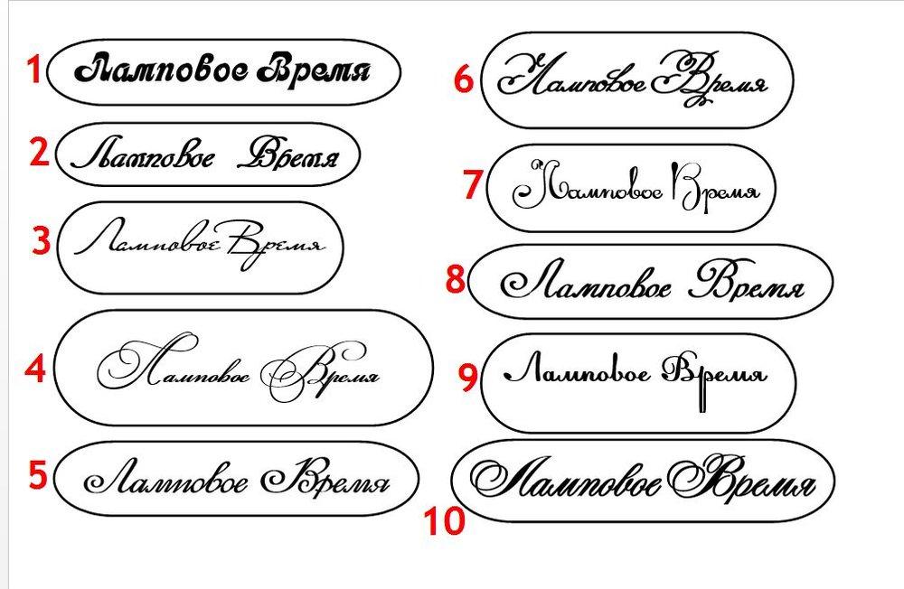 шрифты.jpg