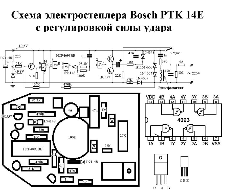 Степлер BOSCH схема.png