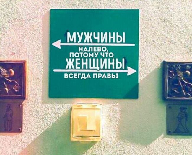 3._zhenshchiny_vsegda_pravy.jpg