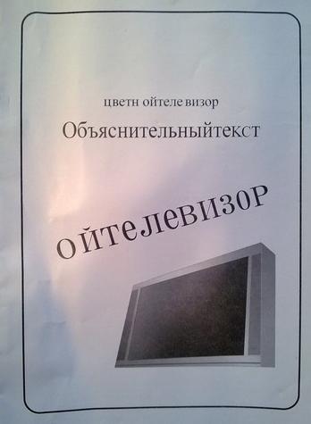 Ойтелевизор.jpg