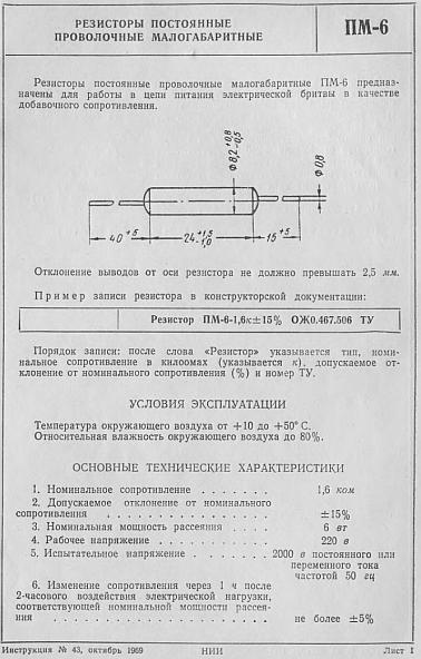 Резистор ПМ-6 (d).jpg