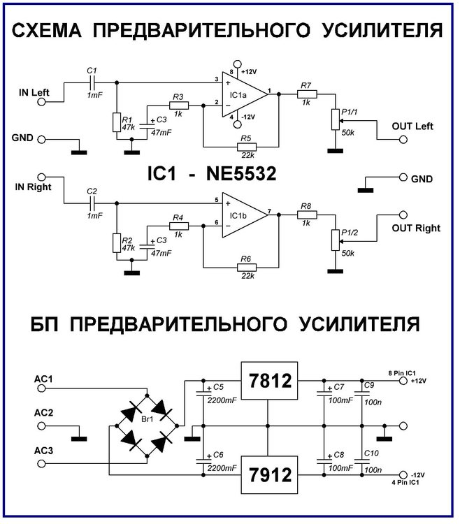 NE5532_preamp with VOLUME control_schematic.JPG