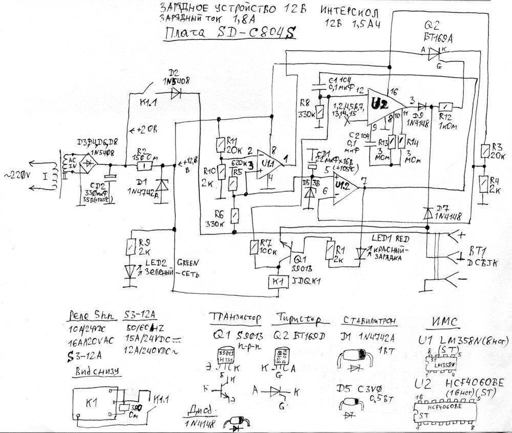 схема аккумулятора шуруповерта bosch