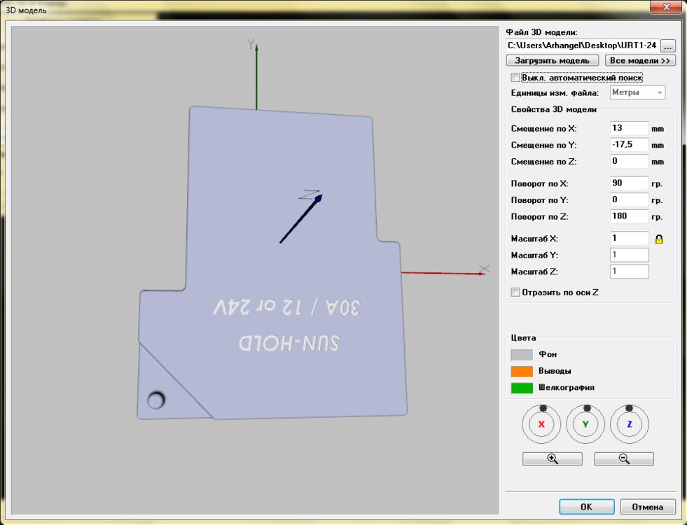 Ashampoo_Snap_2019.01.15_13h52m17s_002_3D модель.png