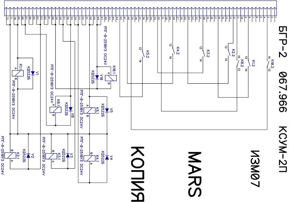 КСУМ-2П БГР-2  067.966 Схема.jpg