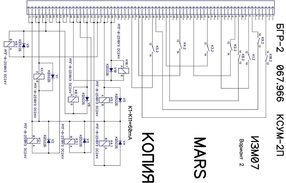 БГР-2 V2 схема КСУМ-2П.jpg