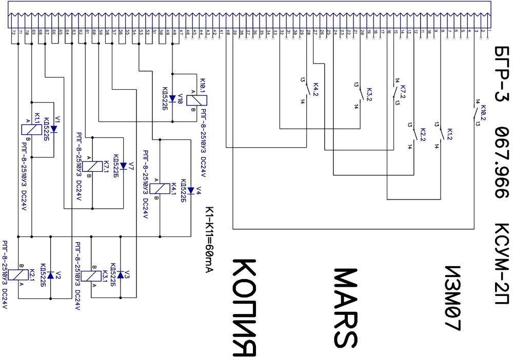 КСУМ-2П БГР-3  067.966 схема.jpg