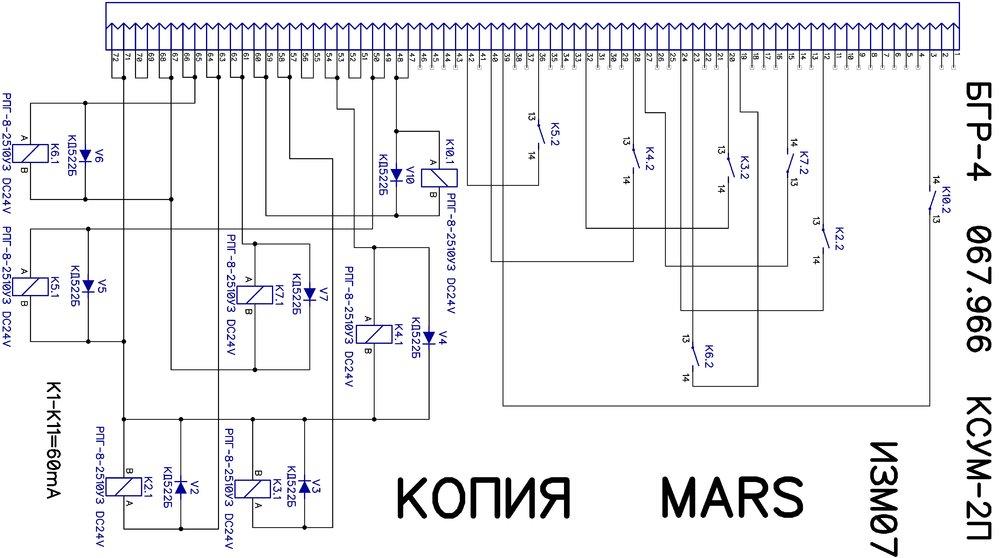 КСУМ-2П БГР-4  067.966 схема.jpg