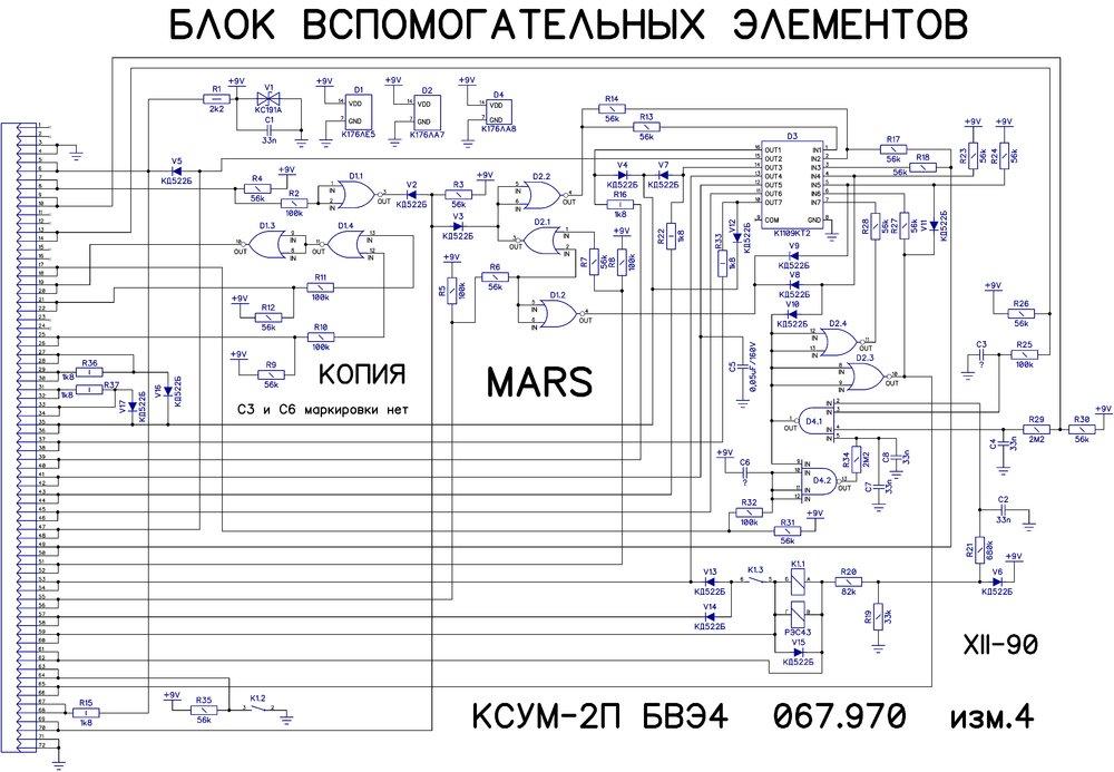 КСУМ-2П БВЭ4  067.970 (Блок Вспомогательных элементов) схема.jpg
