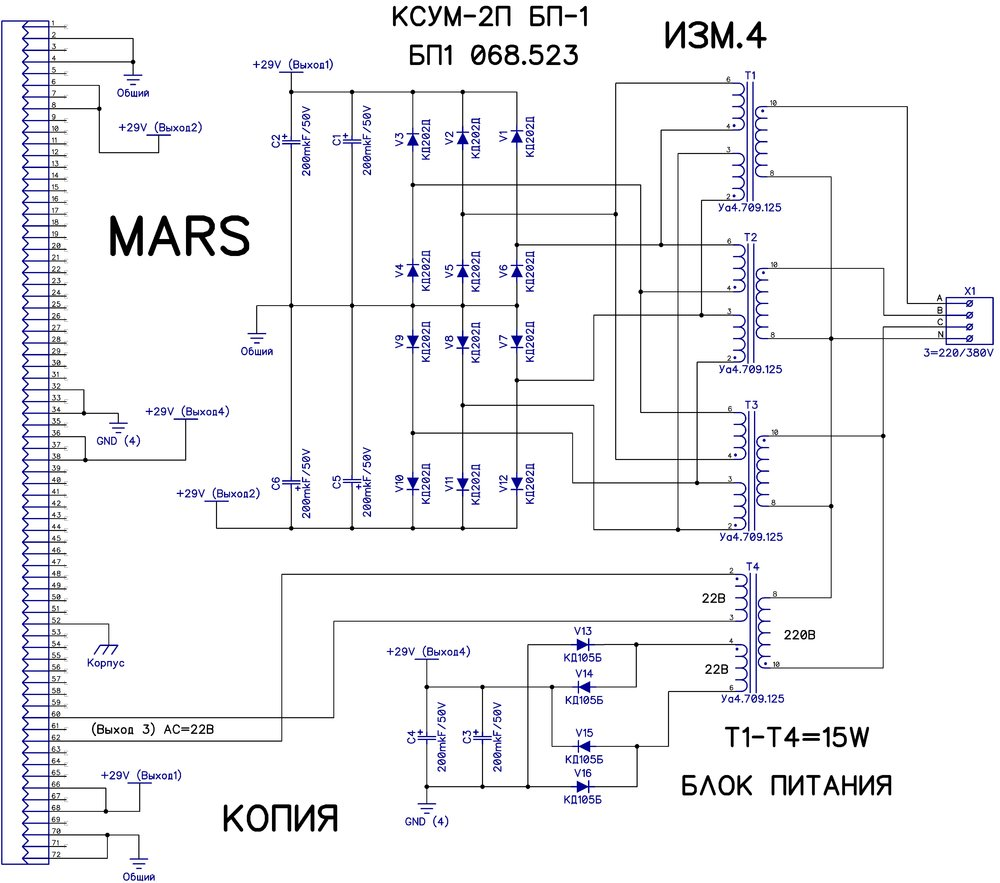КСУМ-2П БП-1  068.523 (Блок Питания) схема.jpg
