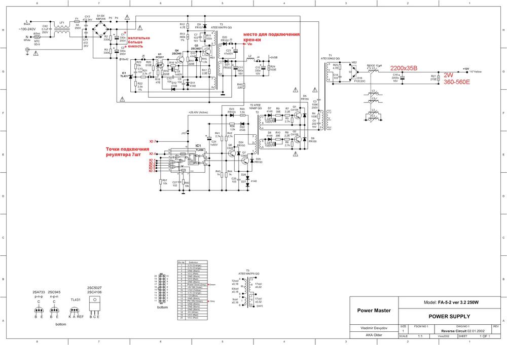 Схема после удаления лишнего.jpg
