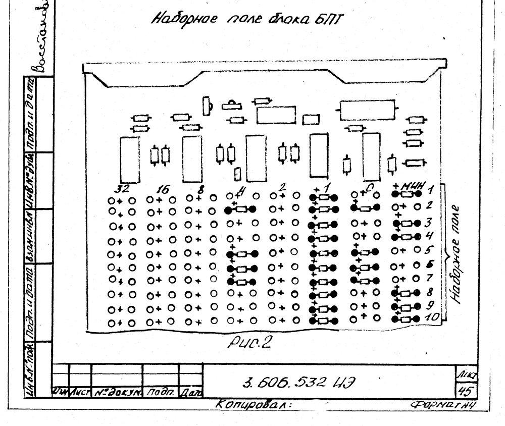 Наборное поле блока и БПТ.jpg