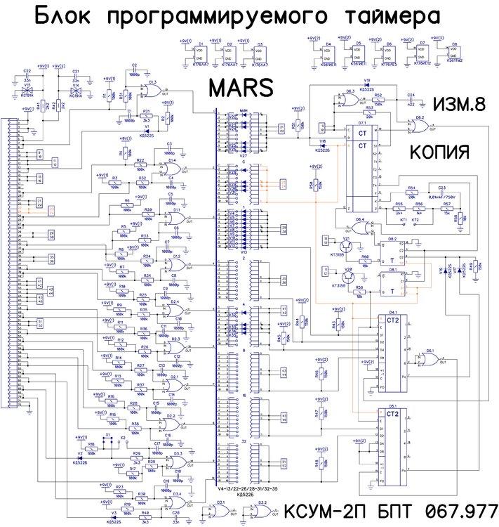 КСУМ-2П БПТ  067.977 (Блок программируемого таймера) схема.jpg