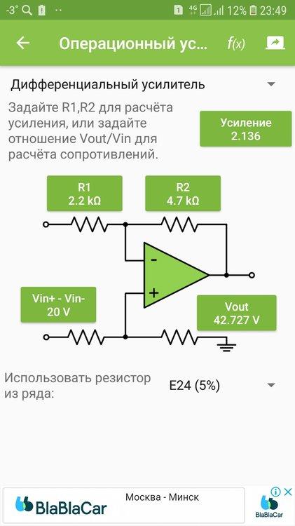 Screenshot_20190325-234946_ElectroDroid.jpg