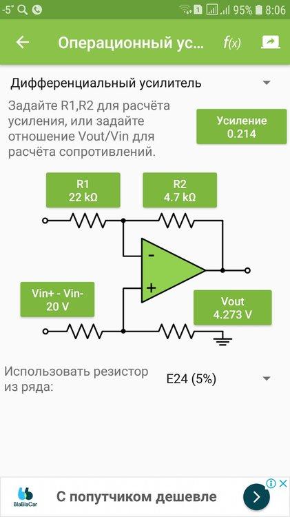 Screenshot_20190326-080603_ElectroDroid.jpg