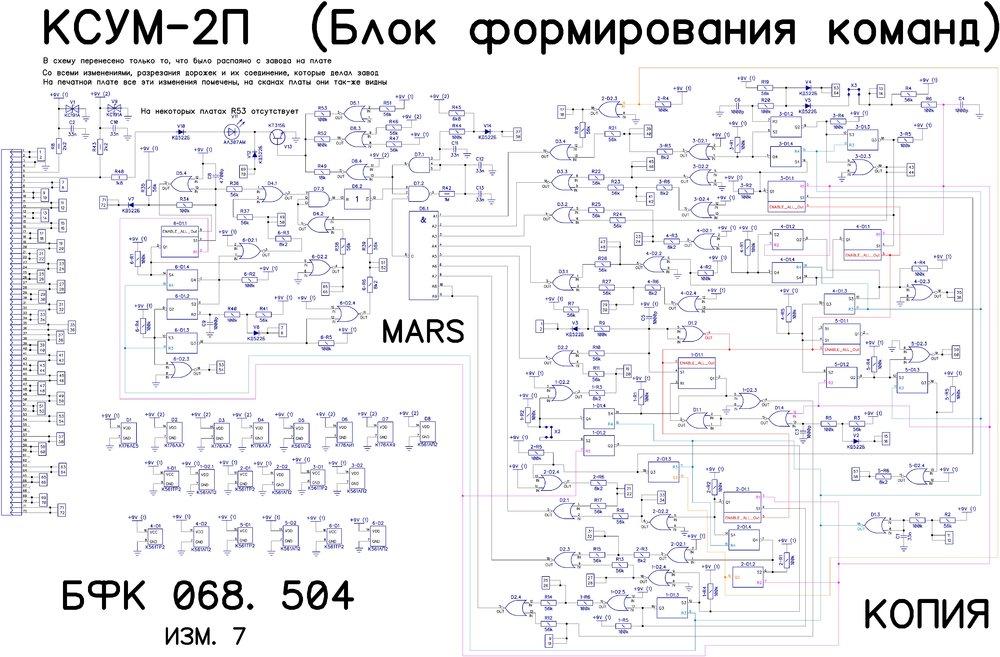 КСУМ-2П БФК 068.504 (Блок формирования команд) схема.jpg