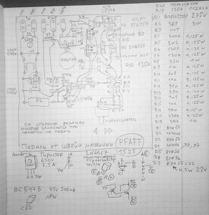 схема педали швейной машины PFAFF 1525 и тд.jpg