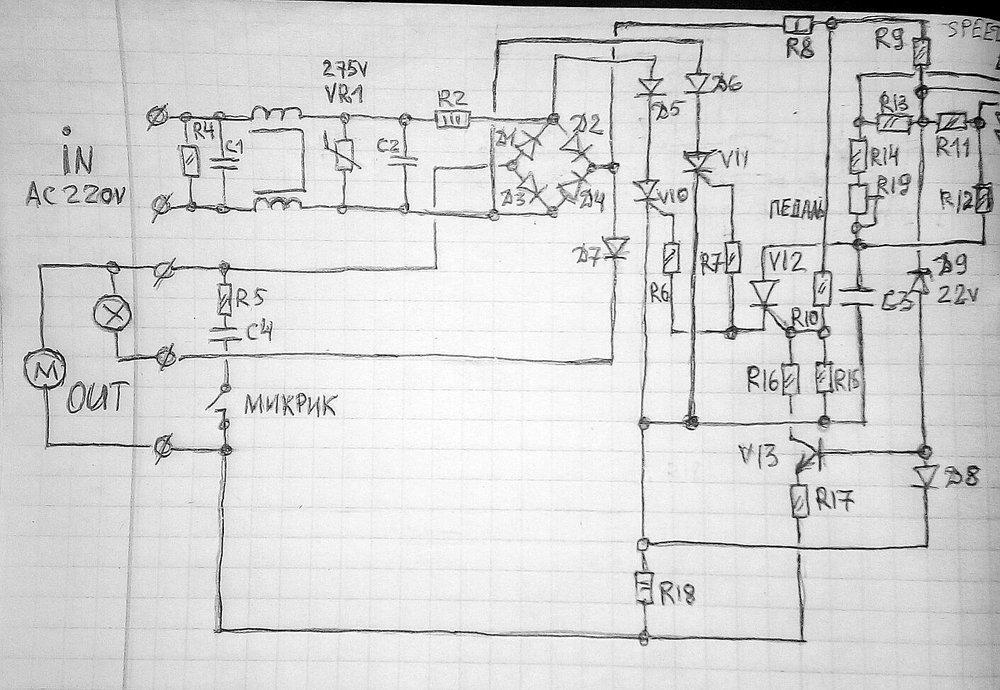 схема педали швейной машины PFAFF 1525.jpg