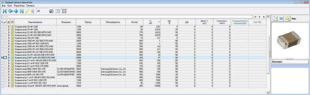 Сводная таблица параметров.jpg