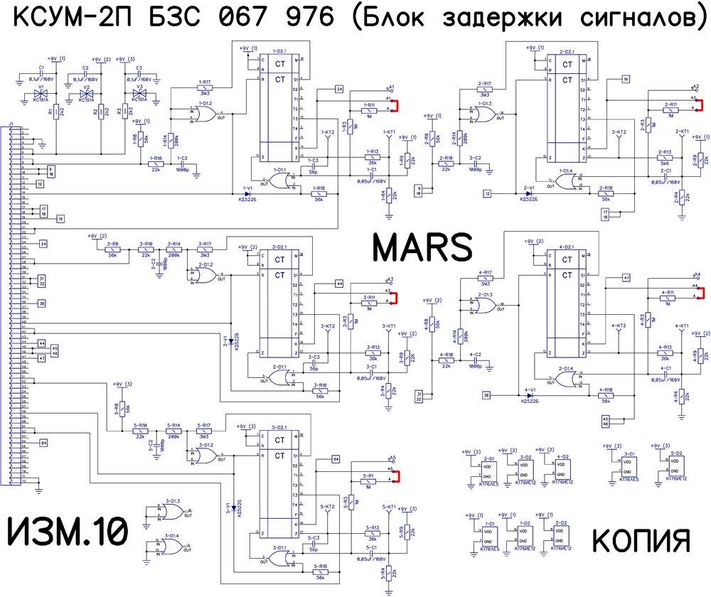 КСУМ-2П БЗС 067 976 (Блок задержки сигналов) схема.jpg