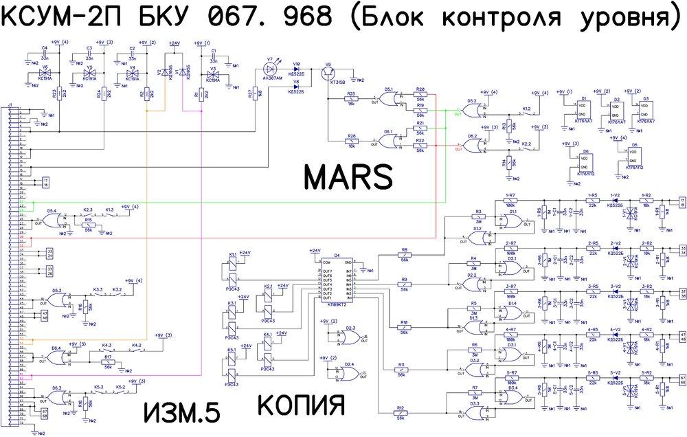 КСУМ-2П БКУ 067 968 (Блок контроля уровня) схема.jpg
