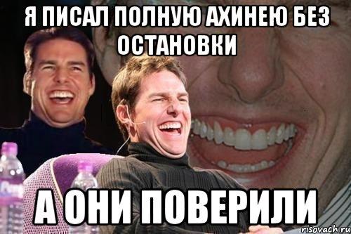 tom-kruz_52140531_orig_.jpeg