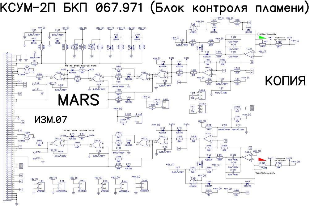 КСУМ-2П БКП 067.971 (Блок контроля пламени) схема.jpg