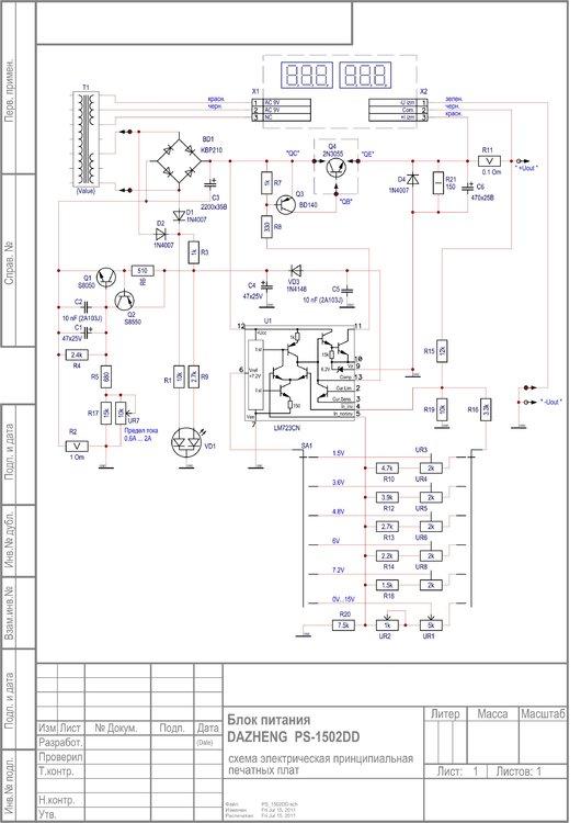 dazheng_ps-1502dd_power_supply_sch_01.jpg